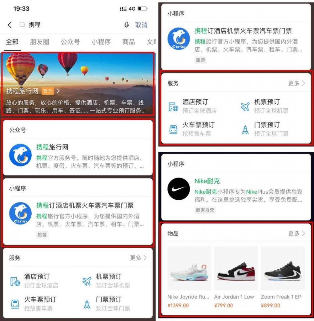 WeChat new search engine